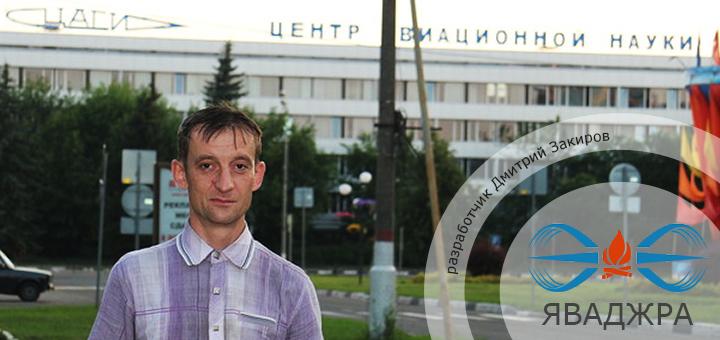 Дмитрий Закиров - разработчик сушилки АСКТ Яваджра