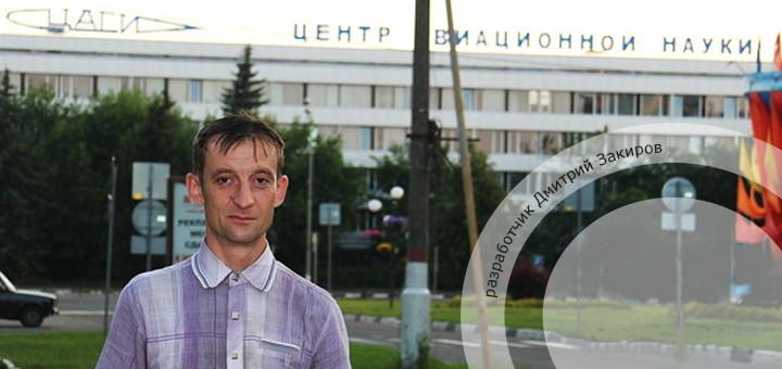 dmitriy-zakirov