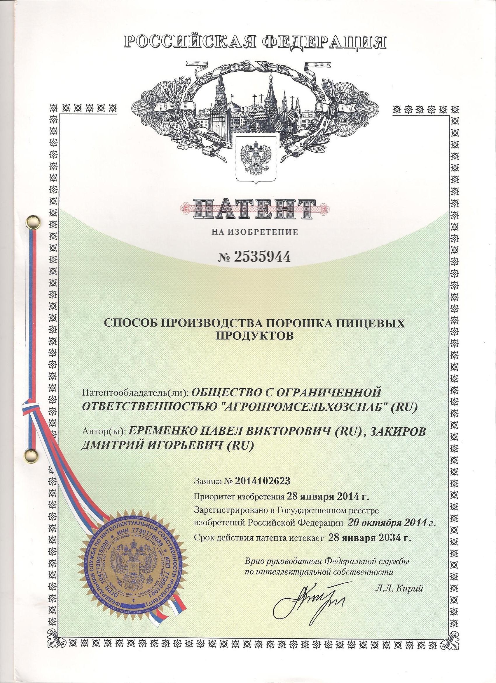Патент АСКТ Яваджра