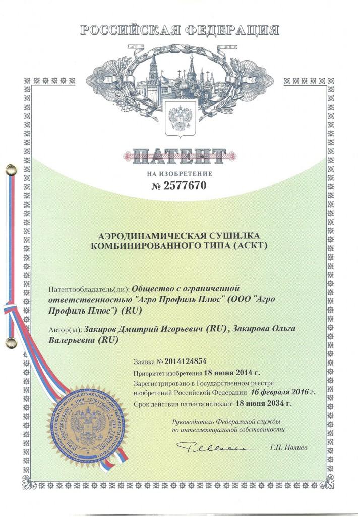 Патент на изобретение метода АСКТ