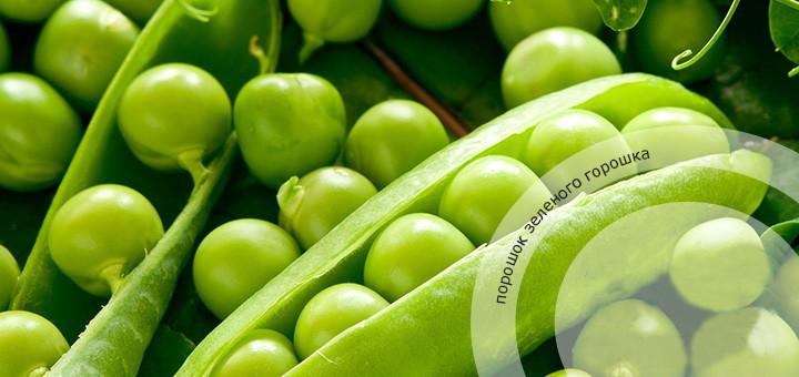 zeleniy-goroshek-poroshok