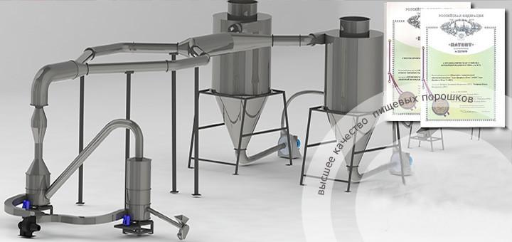 Аэродинамическая сушилка по технологии АСКТ пищевая