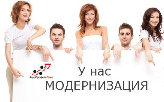 Модернизация АСКТ