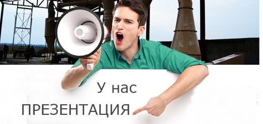 prezentaciya-1