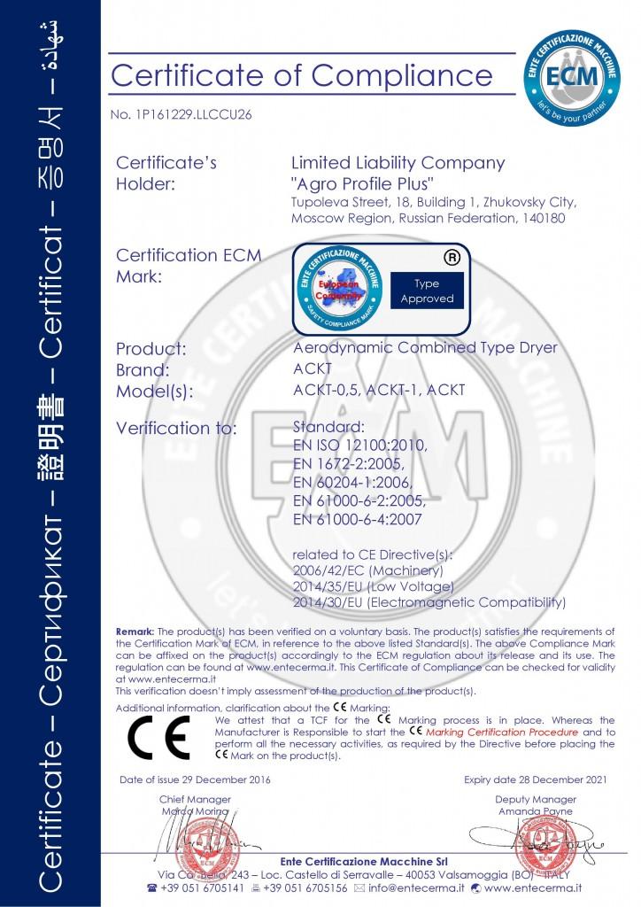 Европейский сертификат